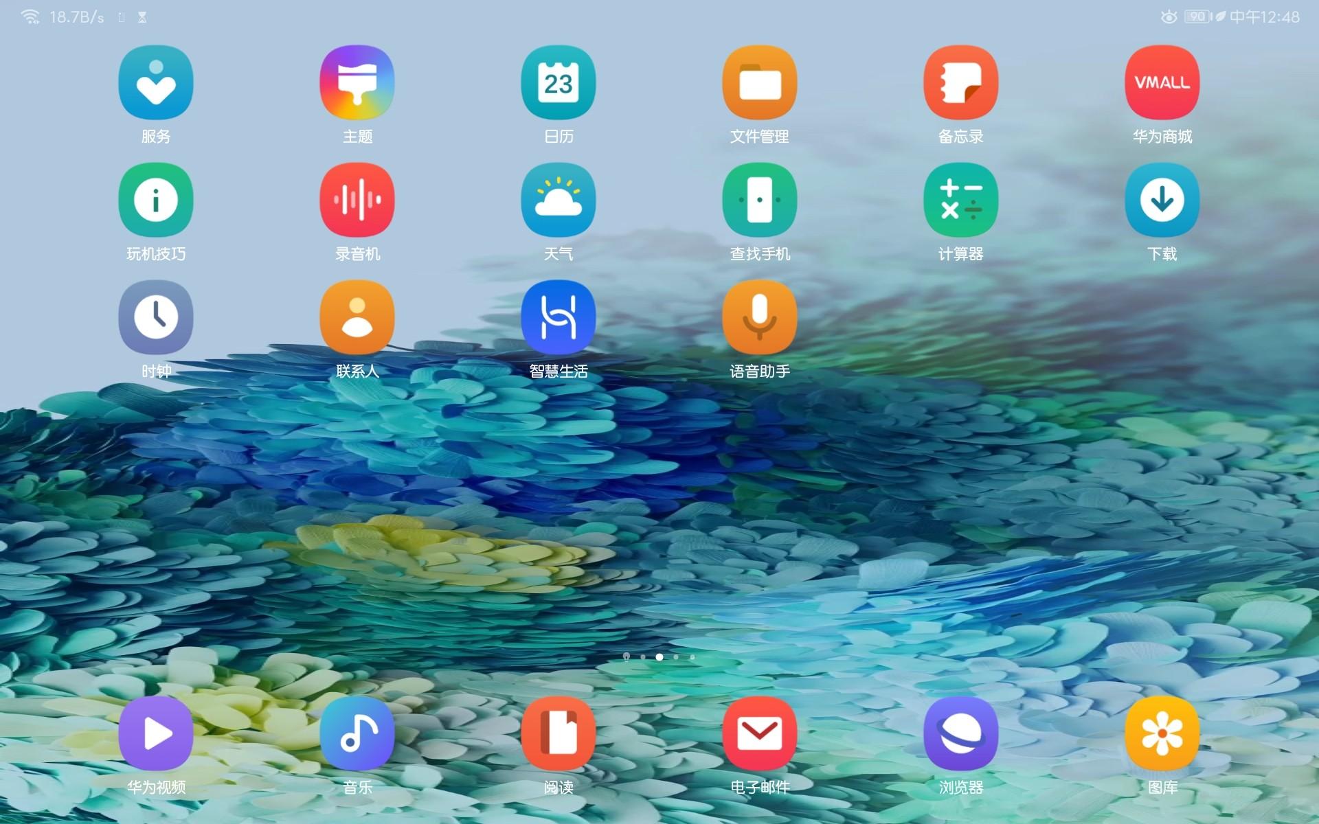 Screenshot_20200523_124831_com.huawei.android.launcher.jpg