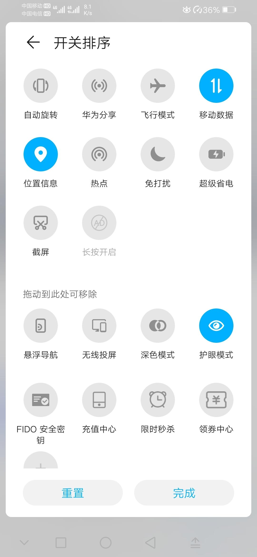 Screenshot_20200528_213959_com.huawei.fans.jpg
