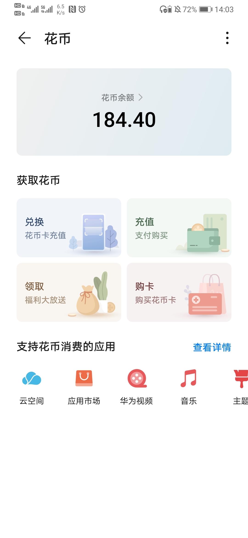 Screenshot_20200529_140326_com.huawei.hwid.jpg
