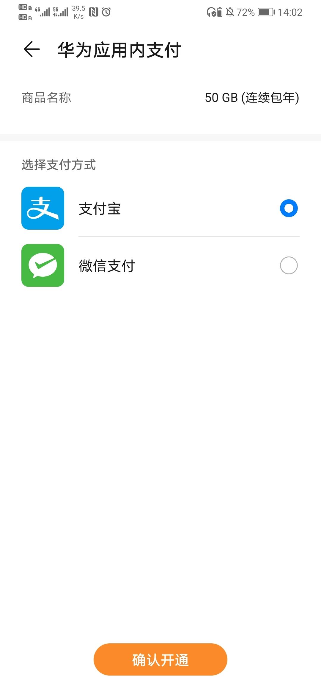 Screenshot_20200529_140242_com.huawei.hwid.jpg
