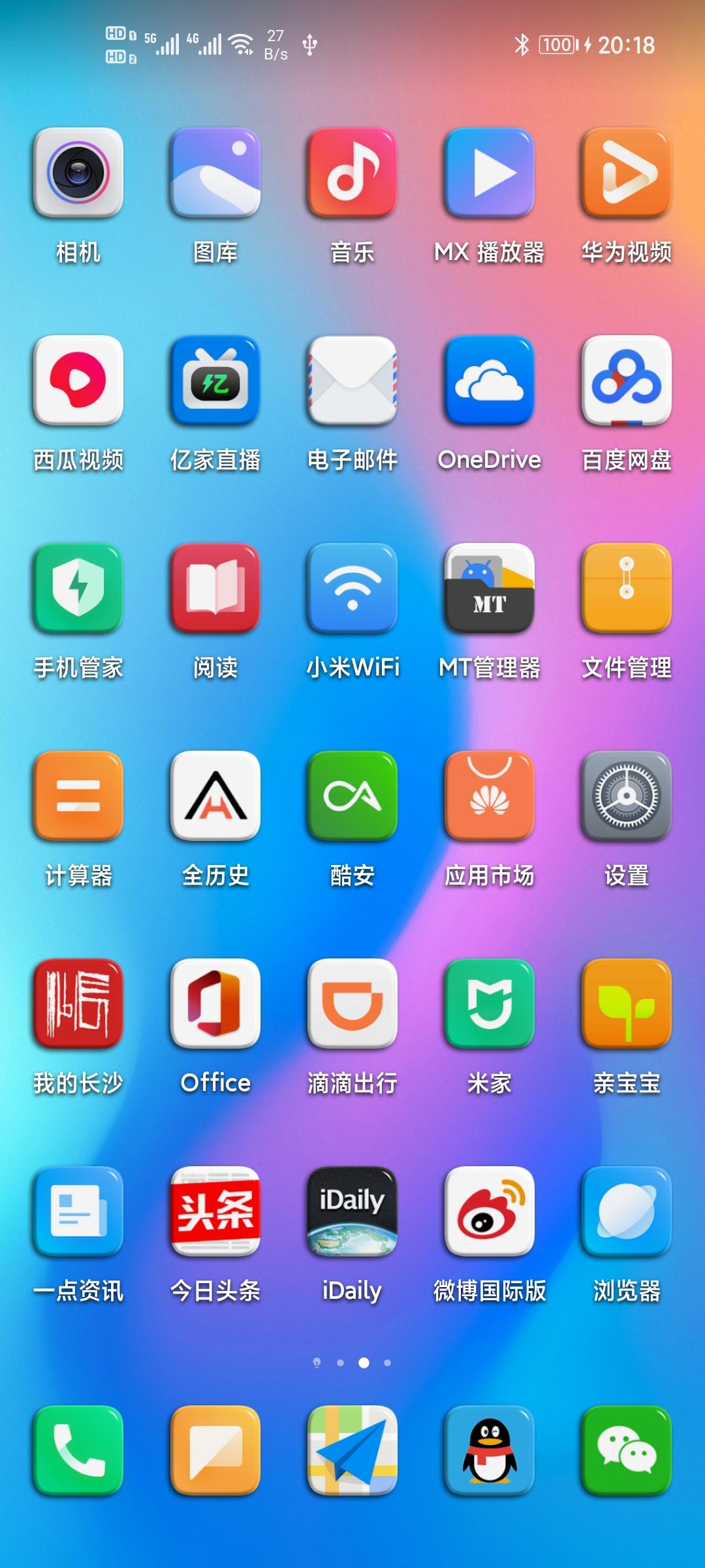 Screenshot_20200529_201837_com.huawei.android.launcher.jpg