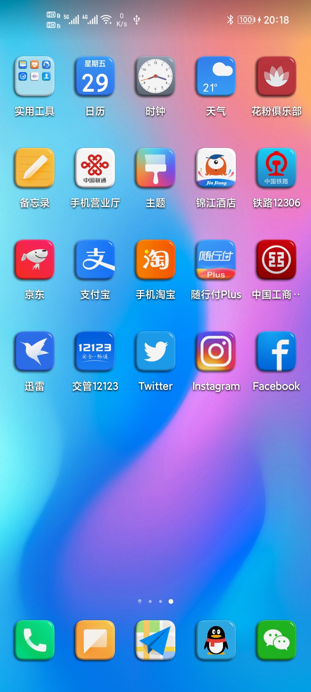 Screenshot_20200529_201842_com.huawei.android.launcher.jpg