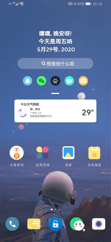 Screenshot_20200529_203522_com.huawei.android.launcher.jpg