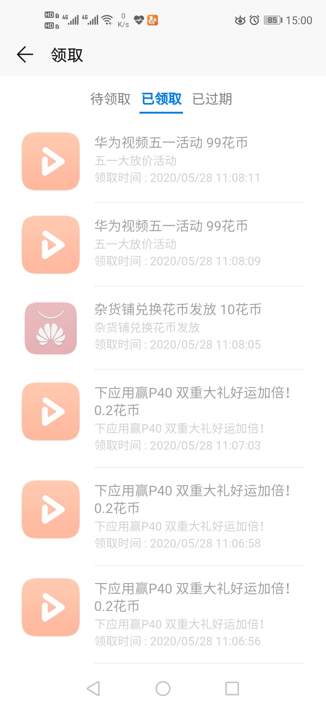 Screenshot_20200530_150000_com.huawei.hwid.jpg