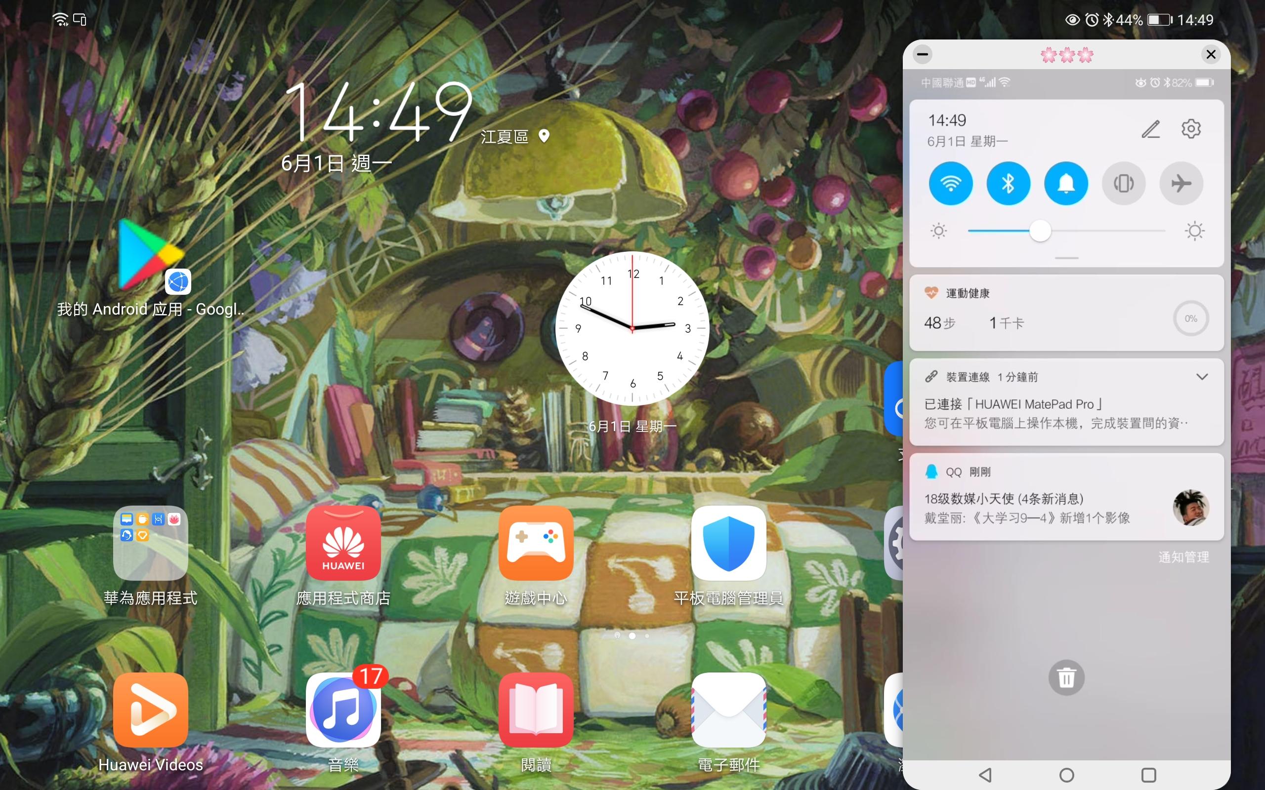 Screenshot_20200601_144900_com.huawei.android.launcher(2).jpg