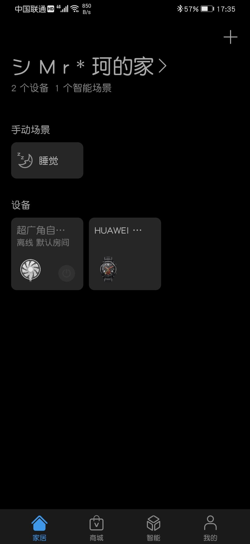 Screenshot_20200601_173512_com.huawei.smarthome.jpg