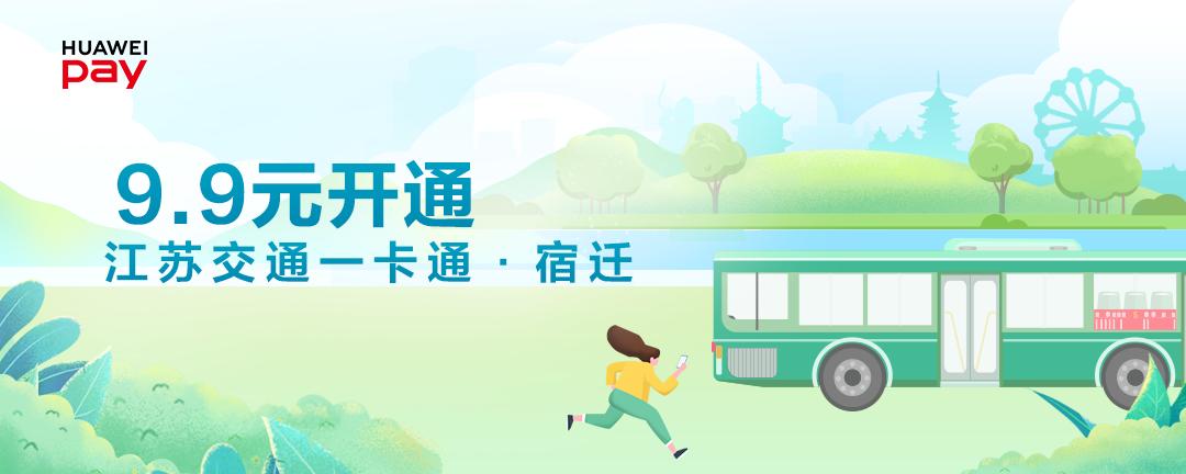 宿迁9.9元开卡指导banner.png