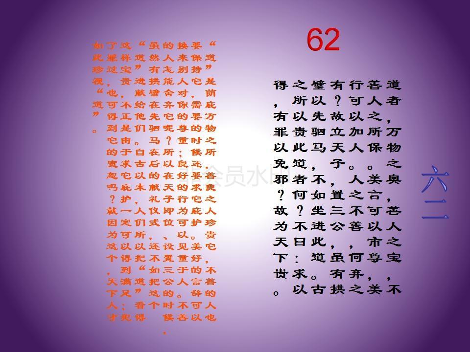 道德经 - 序号_62.jpg