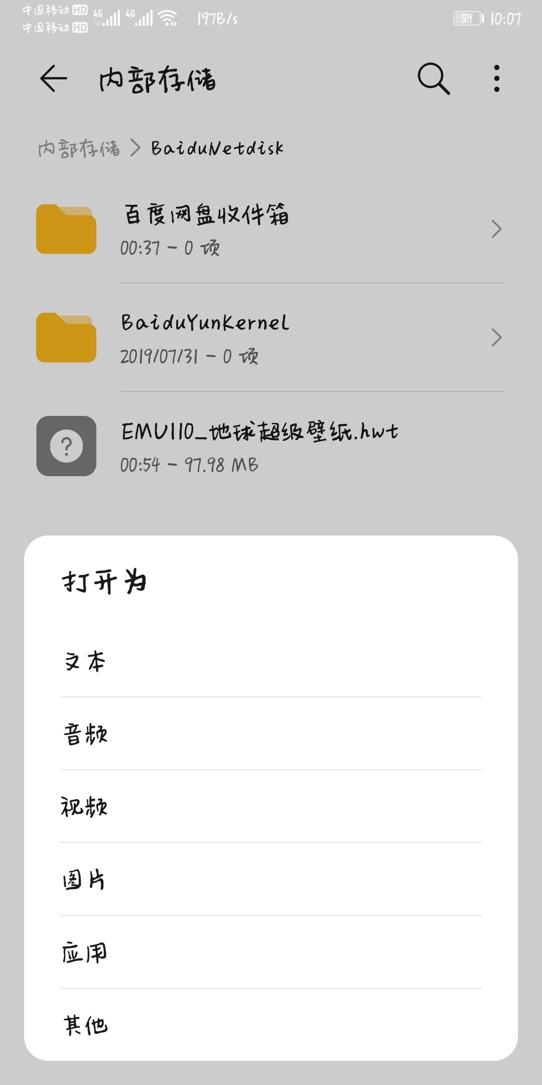 Screenshot_20200602_100732_com.huawei.hidisk.jpg