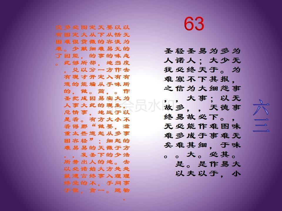 道德经 - 序号_63.jpg