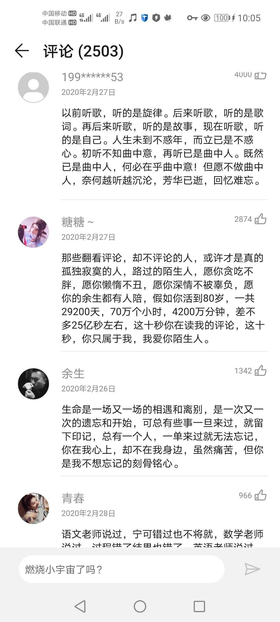 Screenshot_20200602_220521_com.huawei.music.jpg