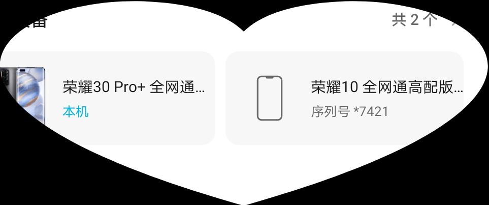 Screenshot_20200603_121248_com.huawei.phoneservice.png