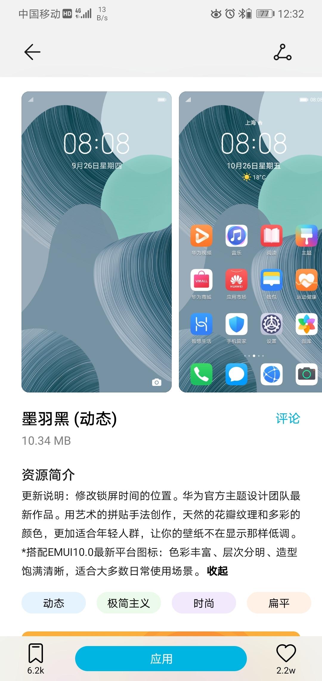 Screenshot_20200603_123233_com.huawei.android.thememanager.jpg