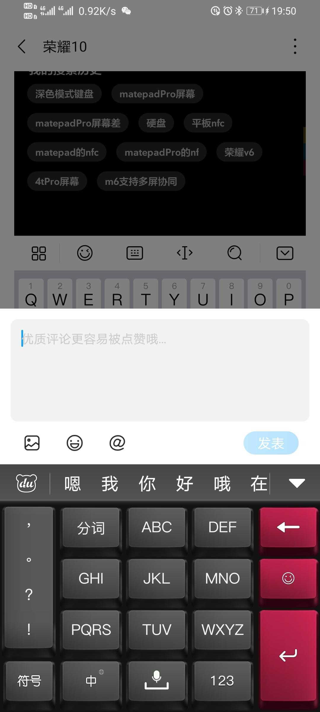 Screenshot_20200604_195043_com.huawei.fans.jpg