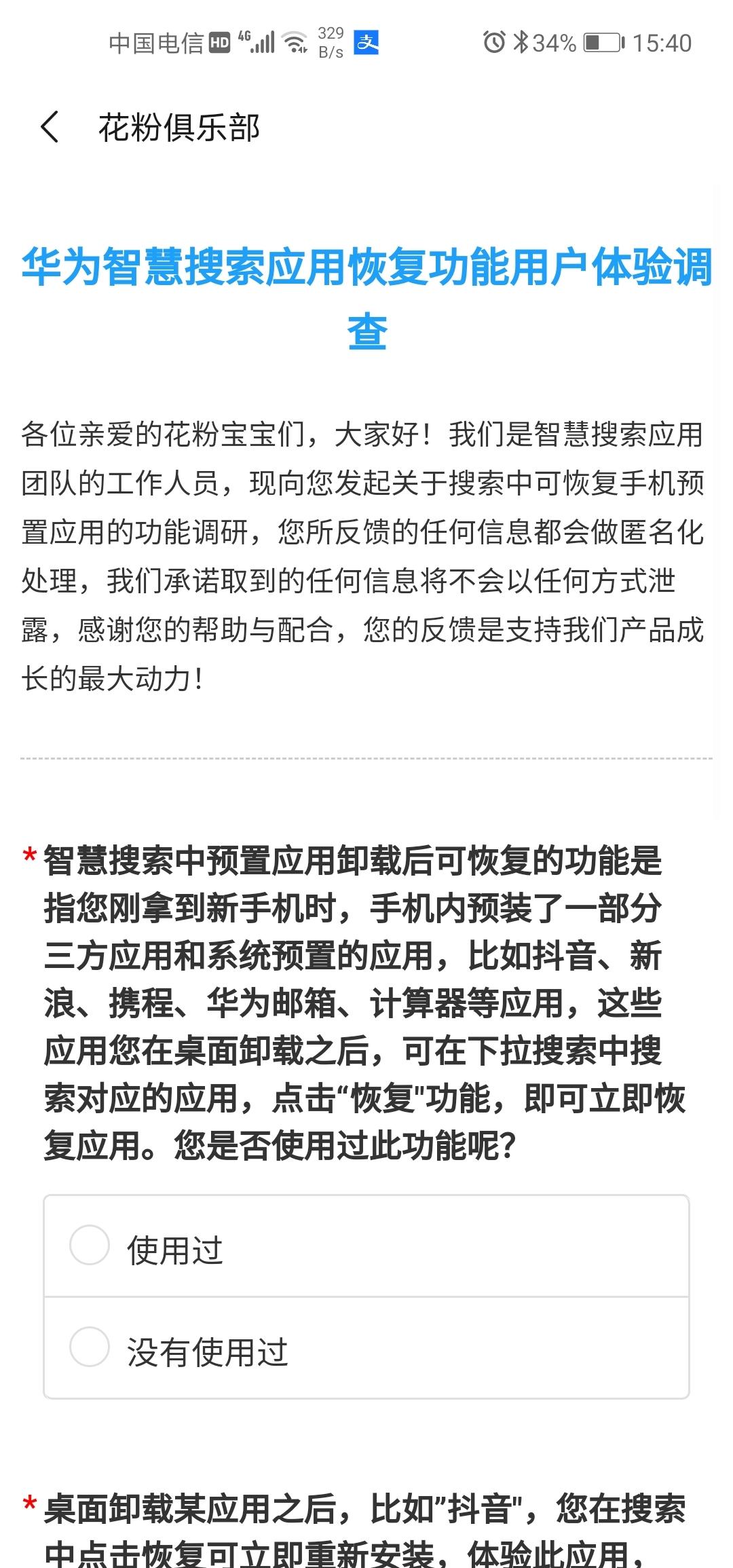 Screenshot_20200605_154041_com.huawei.fans.jpg