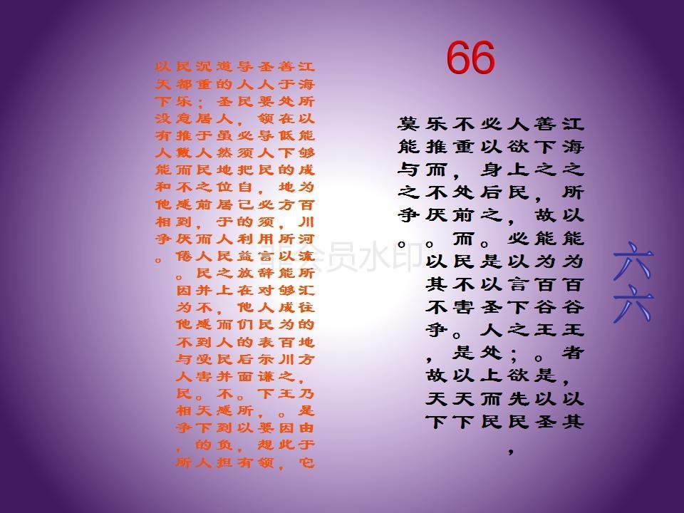 道德经 - 序号_66.jpg