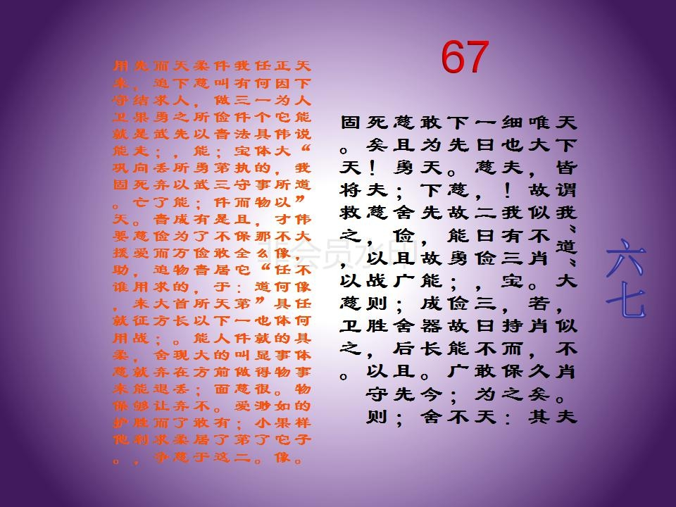 道德经 - 序号_67.jpg