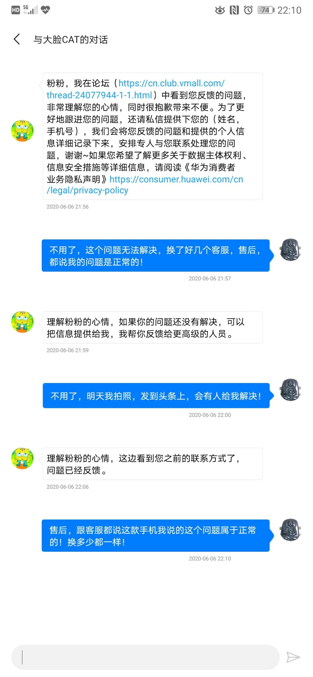 Screenshot_20200606_221047_com.huawei.fans.jpg