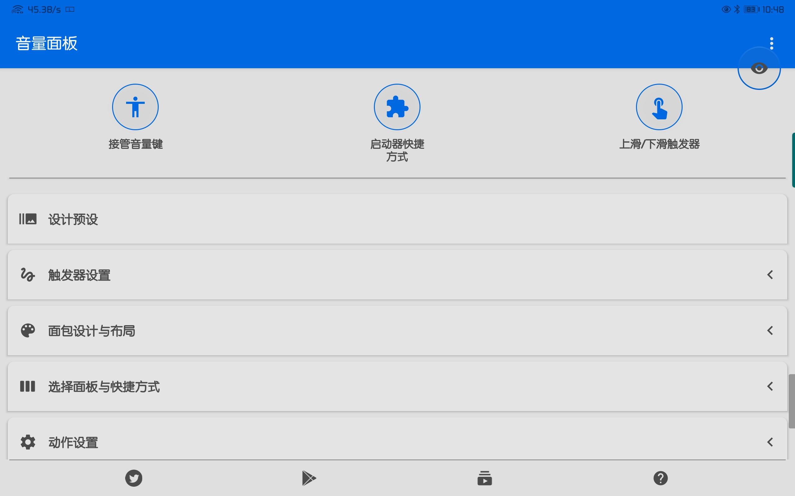 Screenshot_20200607_104828_leedroiddevelopments.volumepanel.jpg