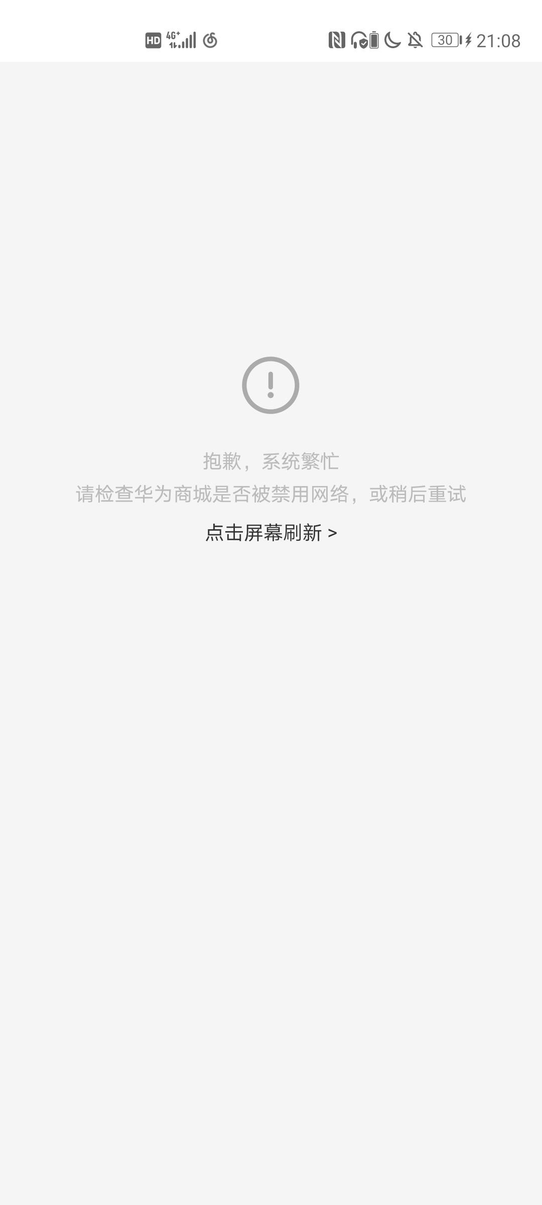 Screenshot_20200607_210850_com.vmall.client.jpg