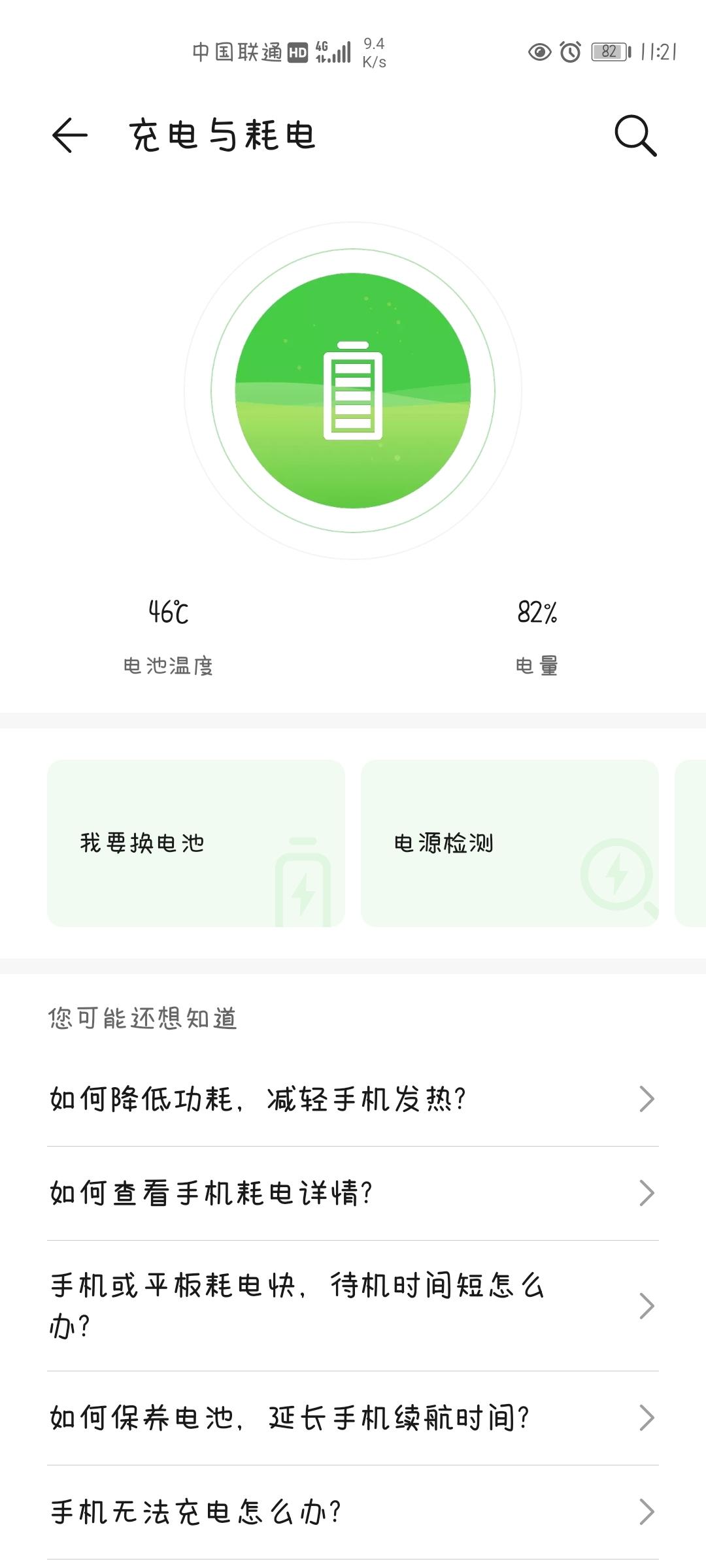 Screenshot_20200606_112110_com.huawei.phoneservice.jpg