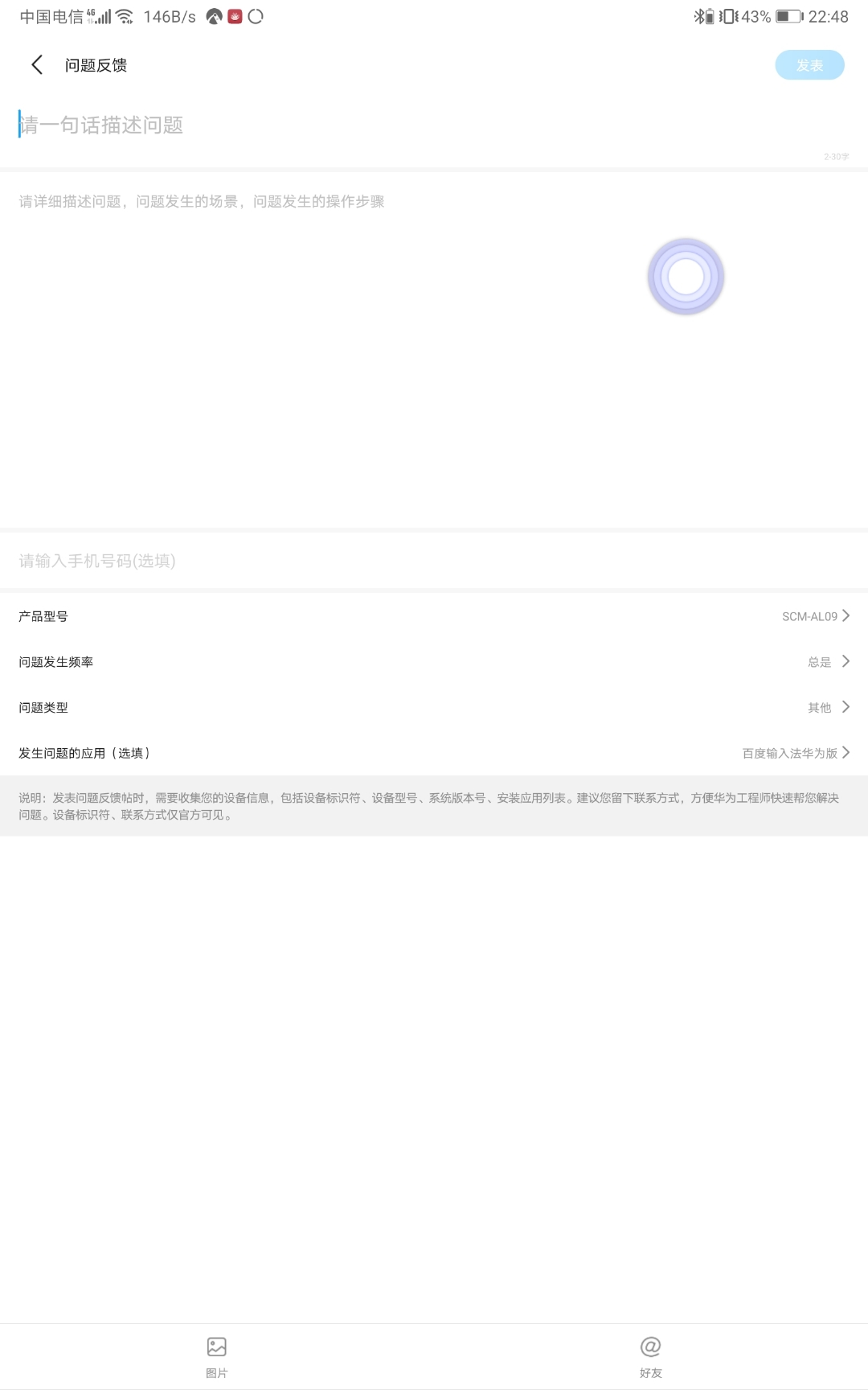 Screenshot_20200610_224843_com.huawei.fans.jpg