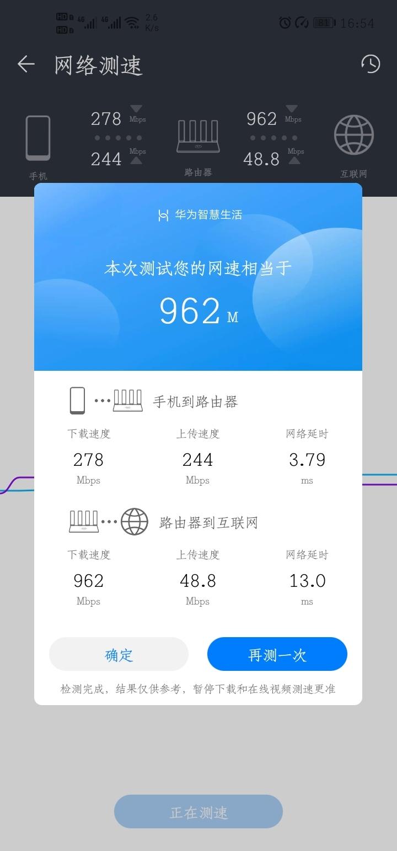 Screenshot_20200519_165457_com.huawei.smarthome.jpg