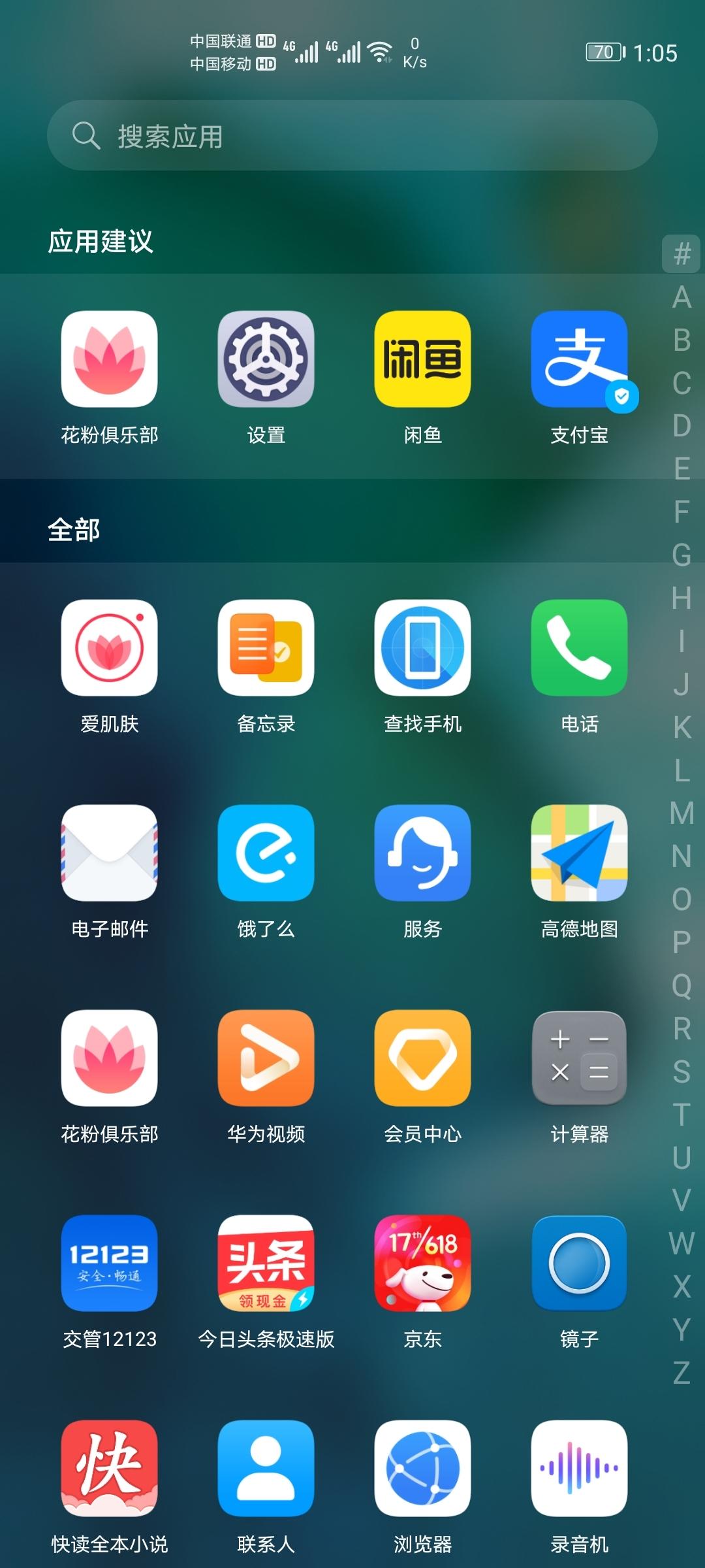 Screenshot_20200611_130515_com.huawei.android.launcher.jpg