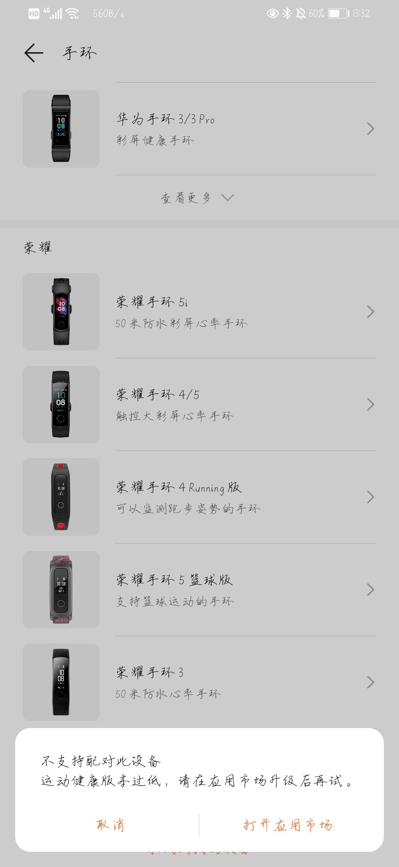 Screenshot_20200612_133240_com.huawei.health.jpg