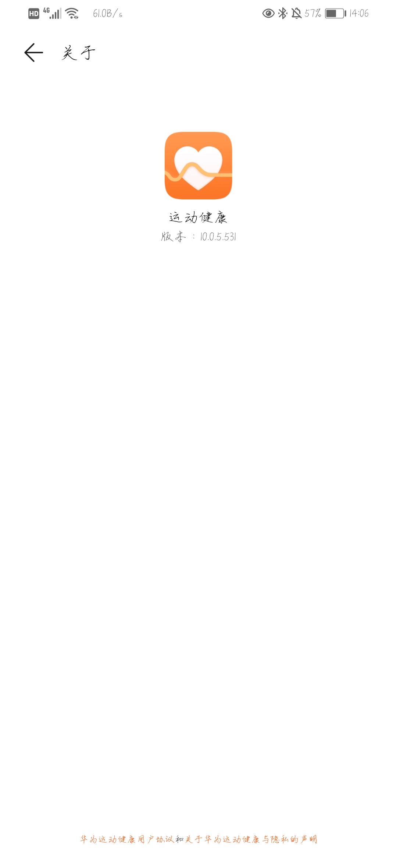 Screenshot_20200612_140654_com.huawei.health.jpg