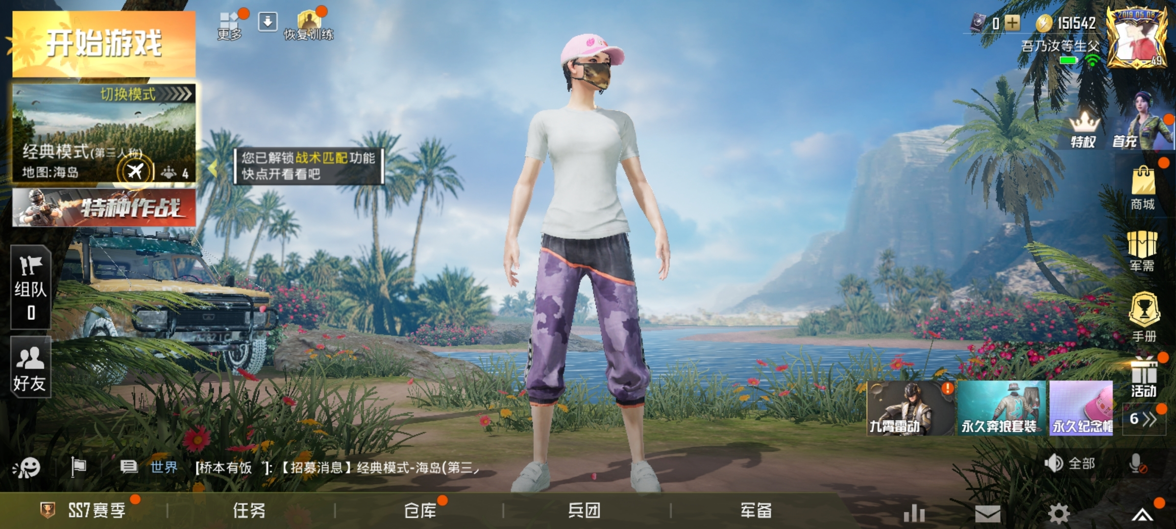 Screenshot_20200614_034218_com.tencent.tmgp.pubgmhd.jpg