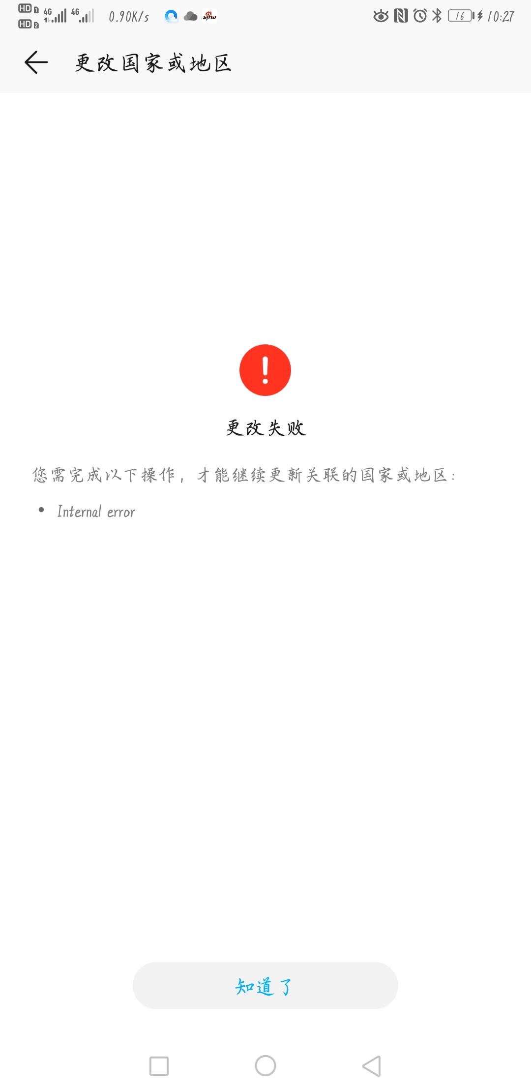 Screenshot_20200613_222748_com.huawei.hwid.jpg