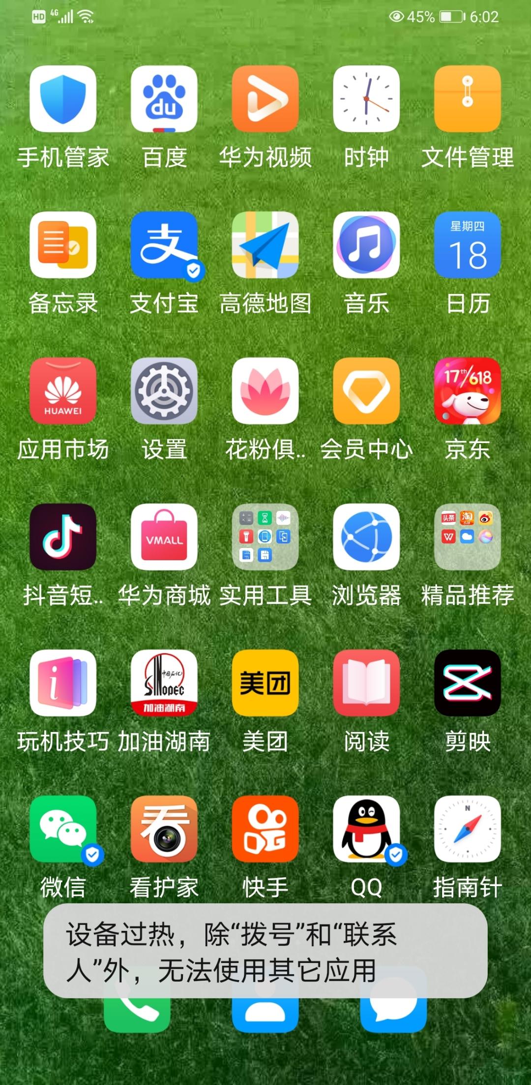 Screenshot_20200618_180220_com.huawei.android.launcher.jpg