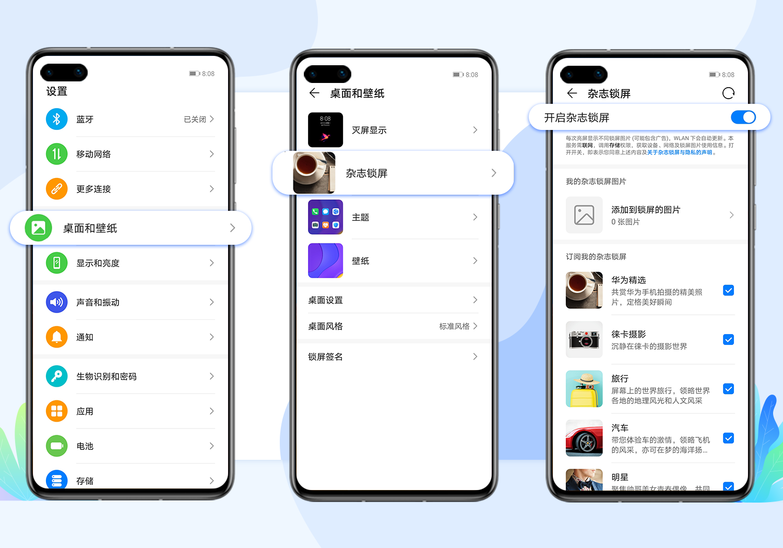 手机在锁屏状态来消息不亮屏1.png
