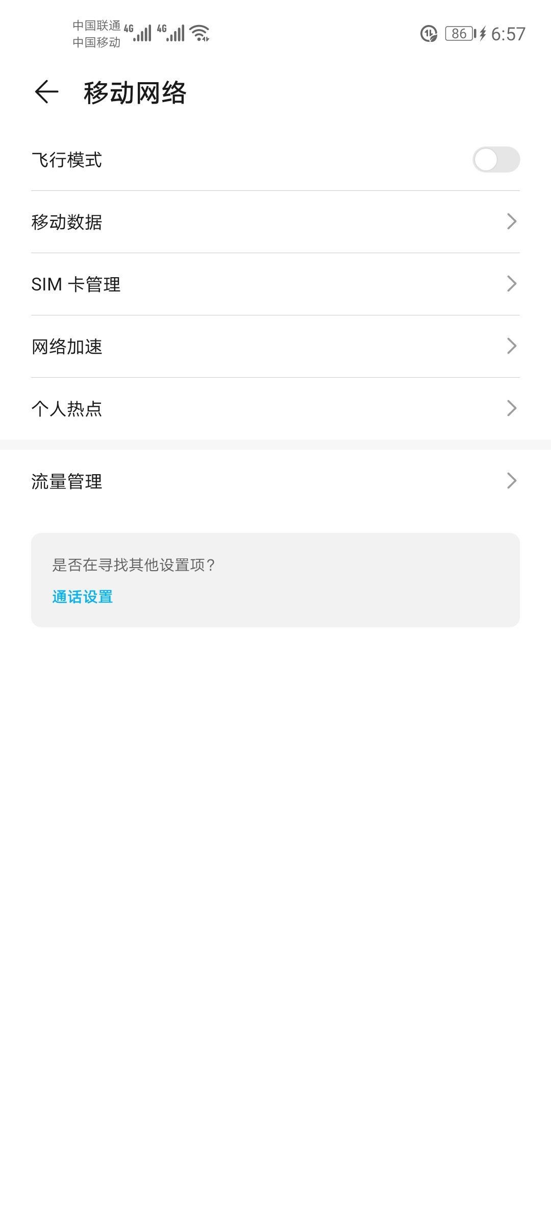 Screenshot_20200628_185759_com.android.settings.jpg