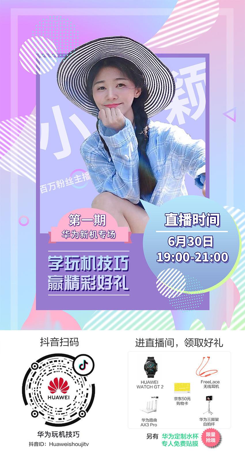6月30日华为新机技巧专场,边看直播边抽奖!