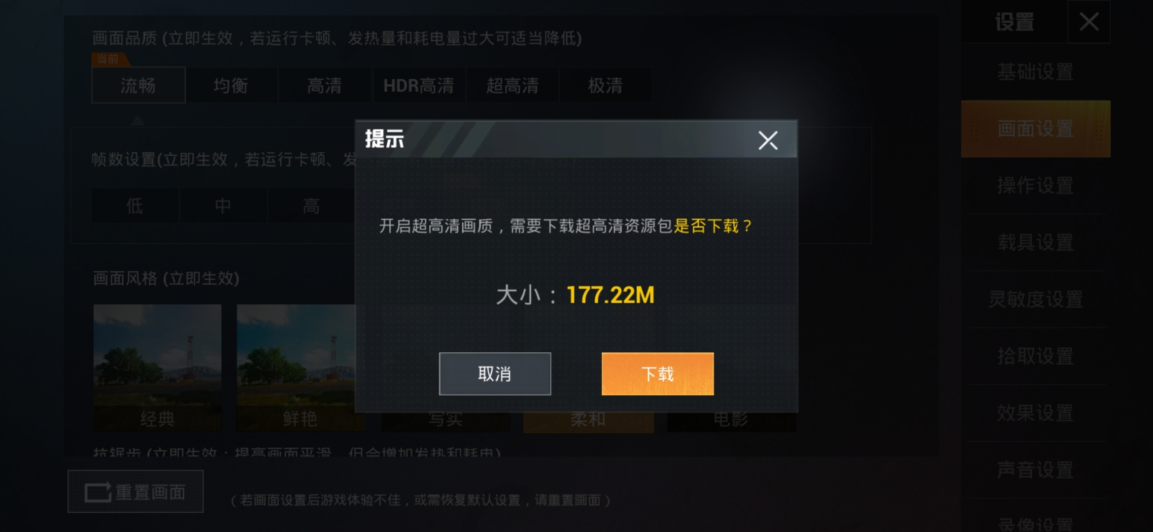 Screenshot_20200619_132549_com.tencent.tmgp.pubgmhd.jpg