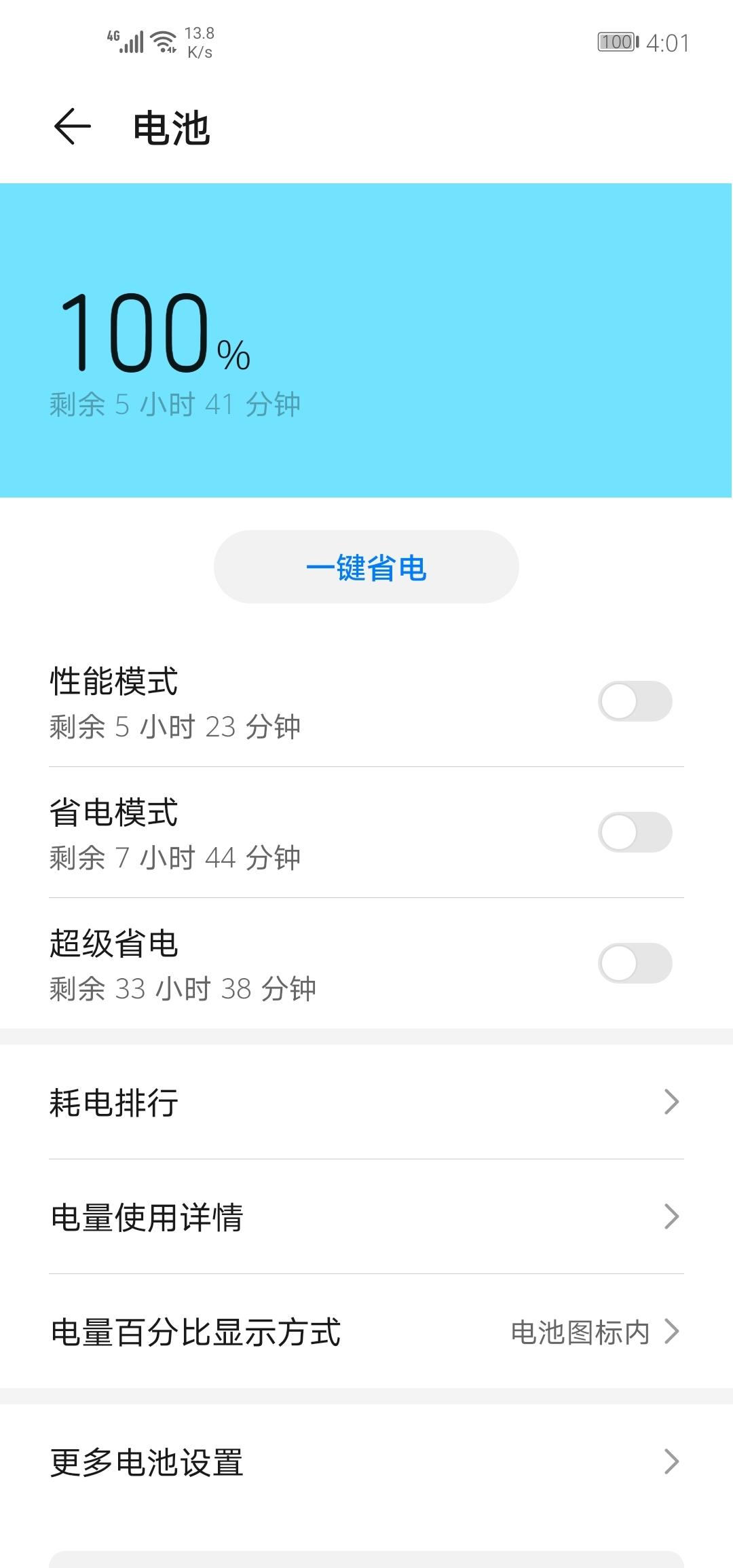 Screenshot_20200705_160146_com.huawei.systemmanager.jpg