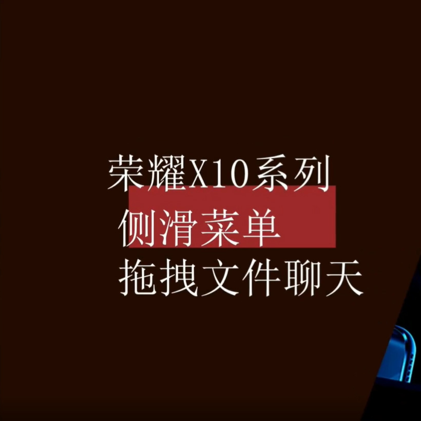 荣耀X10这个更新才是重磅炸弹!以后聊天也可以像电脑一样拖拽文件啦!,荣耀X10/X10 Max-花粉俱乐部