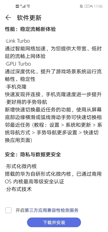 Screenshot_20200706_170612_com.huawei.android.hwouc.jpg