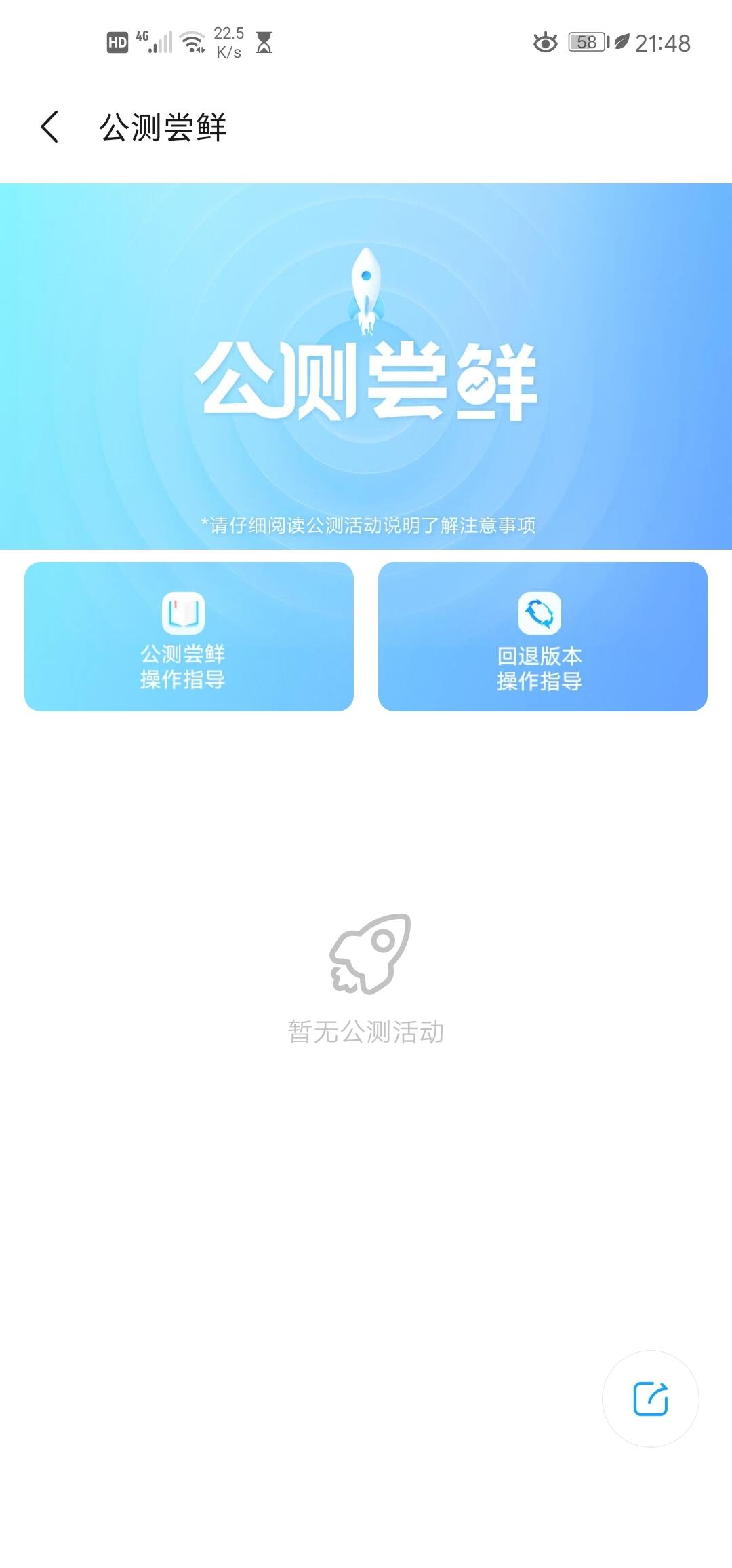 Screenshot_20200706_214809_com.huawei.fans.jpg