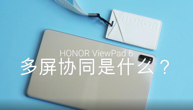 【荣耀少年】荣耀ViewPad 6:多屏协同你真的会用吗?,荣耀平板V6-花粉俱乐部