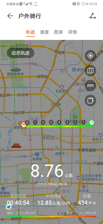 Screenshot_20200707_161626_com.huawei.health.jpg