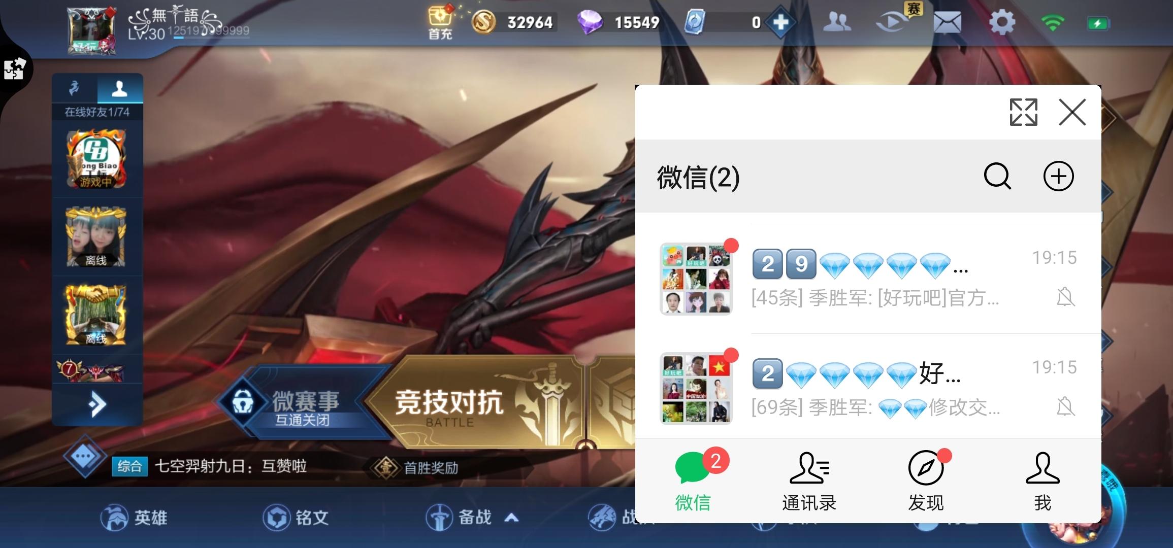 Screenshot_20200707_191740_com.tencent.tmgp.sgame.jpg