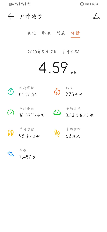 Screenshot_20200707_203406_com.huawei.health.jpg