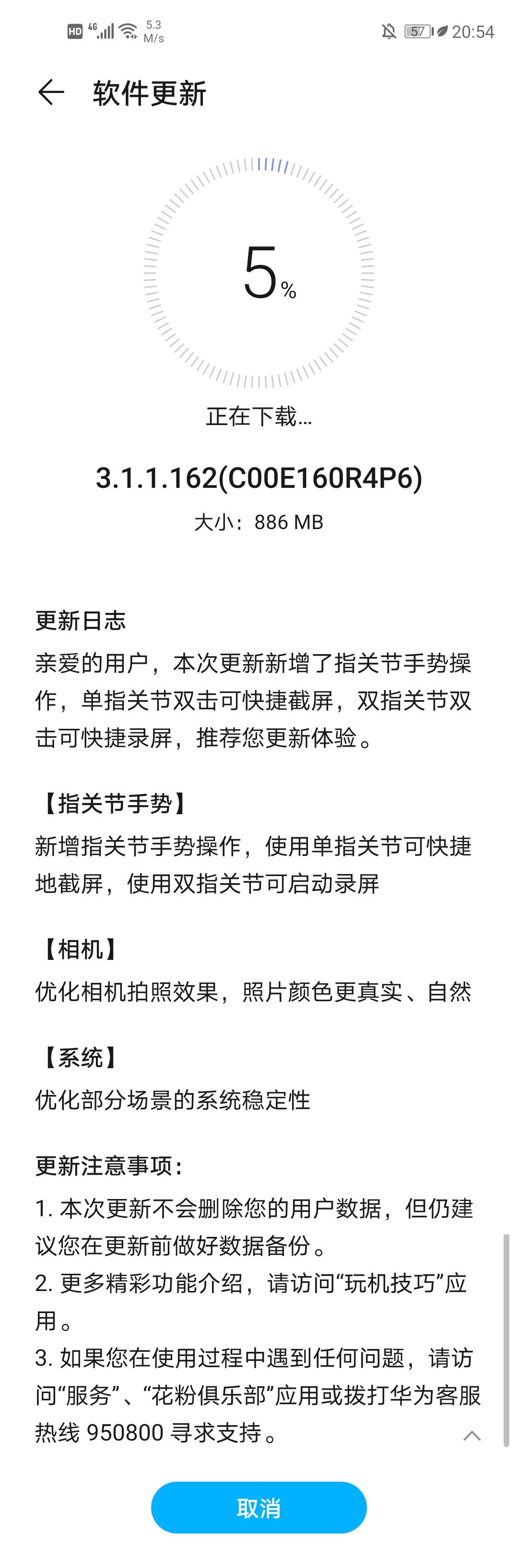 Screenshot_20200707_205402_com.huawei.android.hwouc.jpg