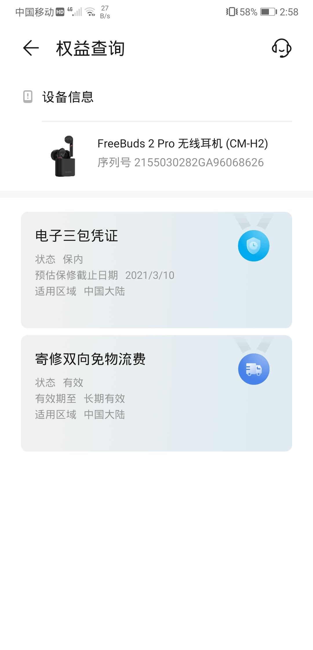 Screenshot_20200709_145853_com.huawei.phoneservice.jpg