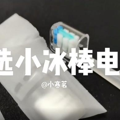 【视频】荣耀亲选的Olybo电动牙刷,荣耀亲选-花粉俱乐部