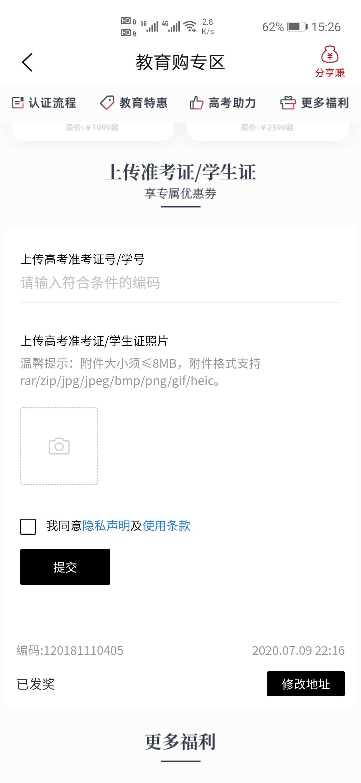 Screenshot_20200713_152619_com.vmall.client.jpg
