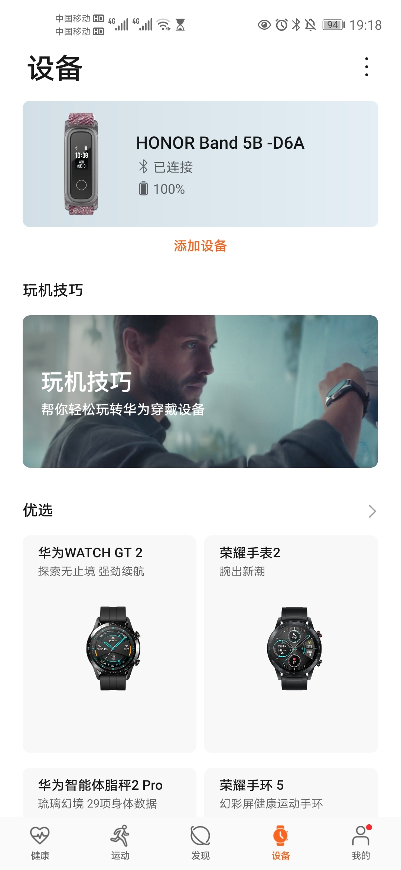 Screenshot_20200713_191807_com.huawei.health.jpg